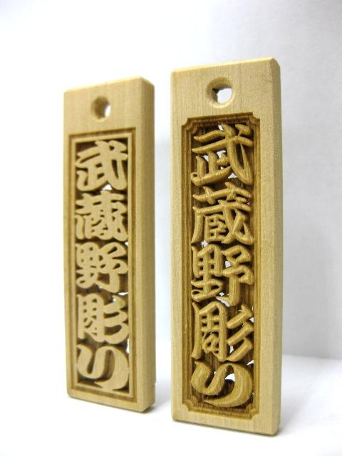武蔵野彫り 文字面立体仕上げ