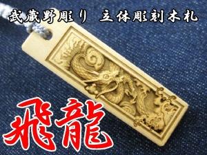 武蔵野彫り 飛龍
