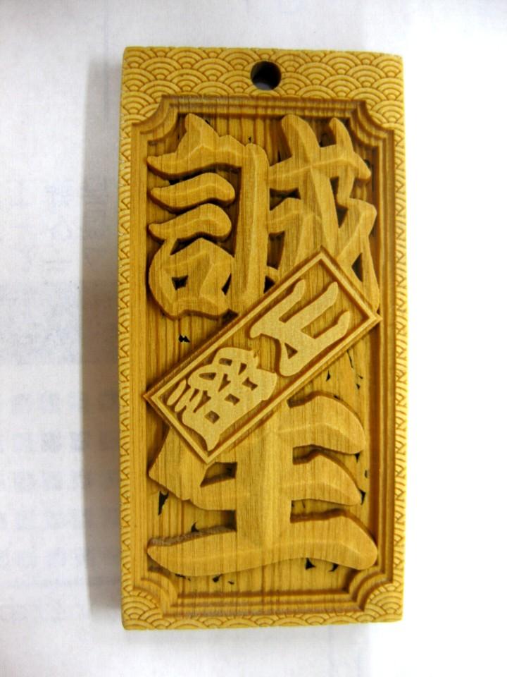武蔵野彫り 特注 祭り木札