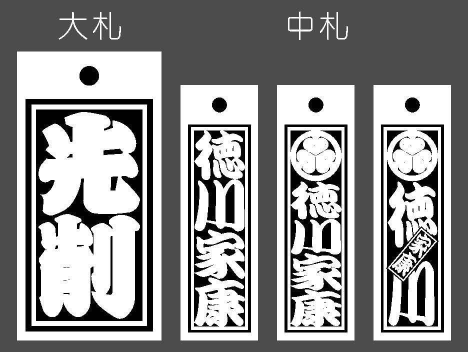 札の文字イメージ