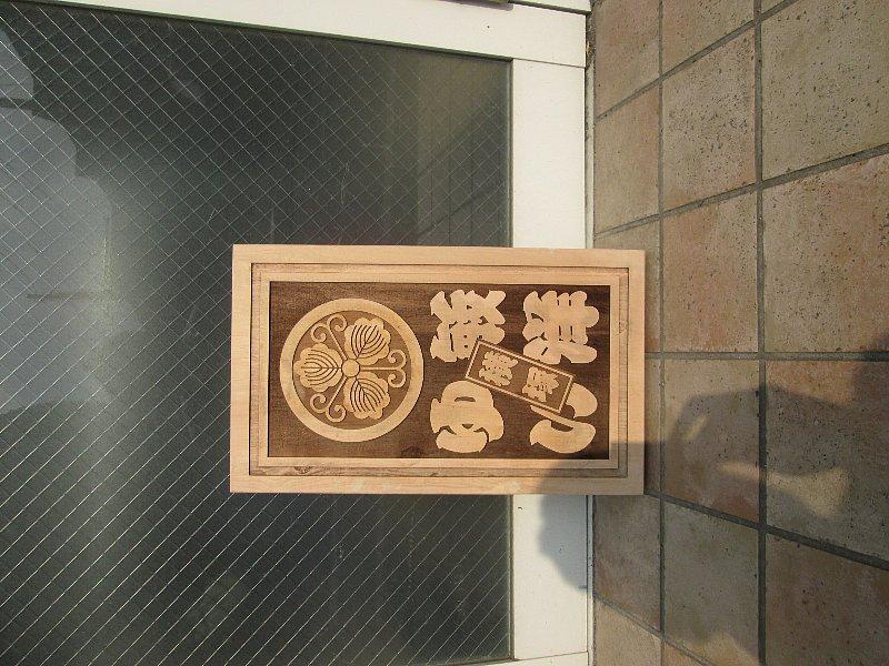 置き看板 木看板 店舗用看板 彫刻看板 特注製作