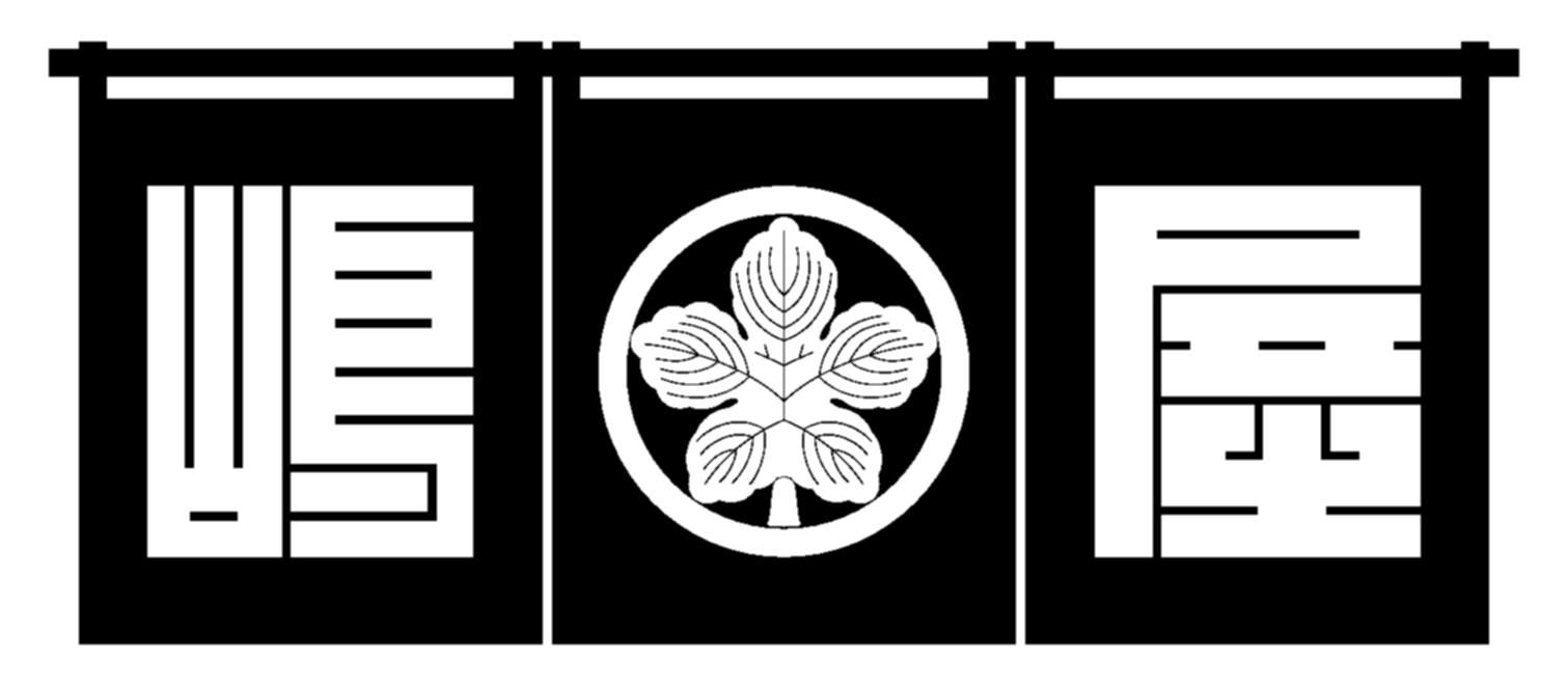 武蔵野彫り 特注 木札 レーザー加工 嶋屋