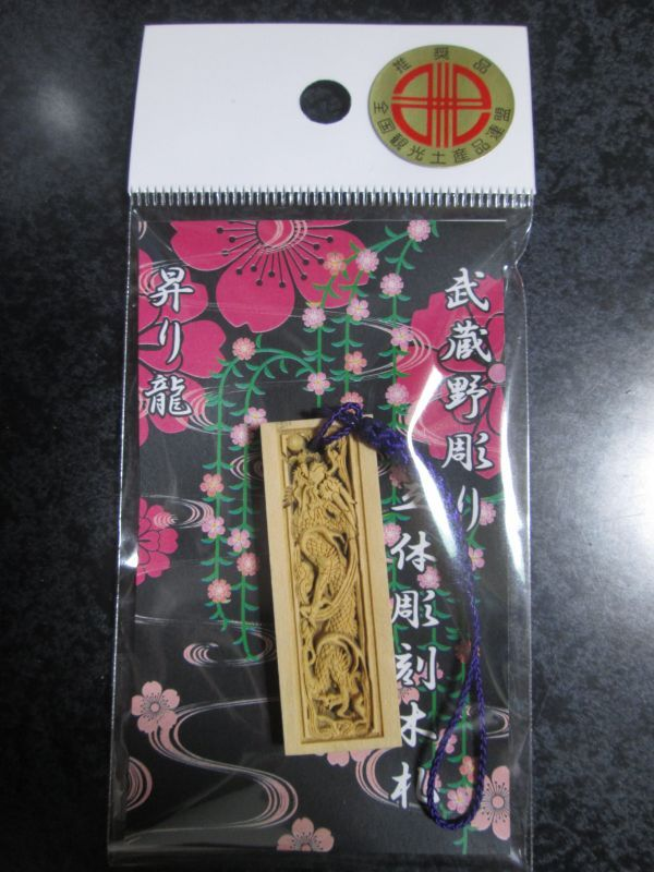 武蔵野彫り 特注 木札 お土産