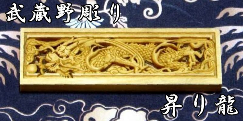 武蔵野彫り 立体彫刻木札 日本土産 嶋屋