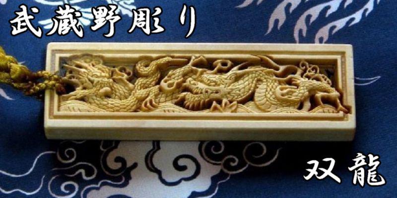武蔵野彫り ツゲ 木札双龍