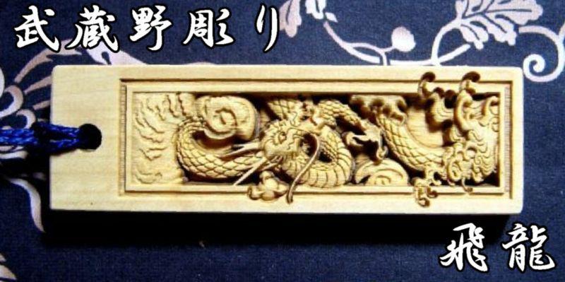 武蔵野彫り 立体彫刻 木札 和風 お祭り