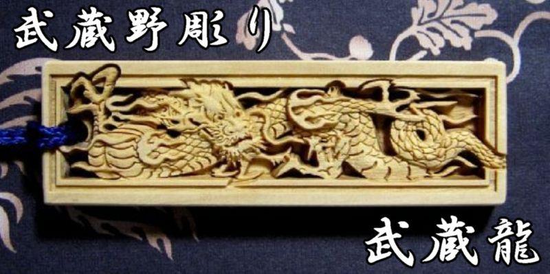 武蔵野彫り 武蔵龍 ツゲ 名入れ 木札