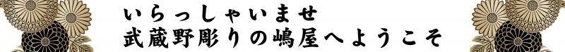 木札 お祭り 名入れ 武蔵野彫り 嶋屋