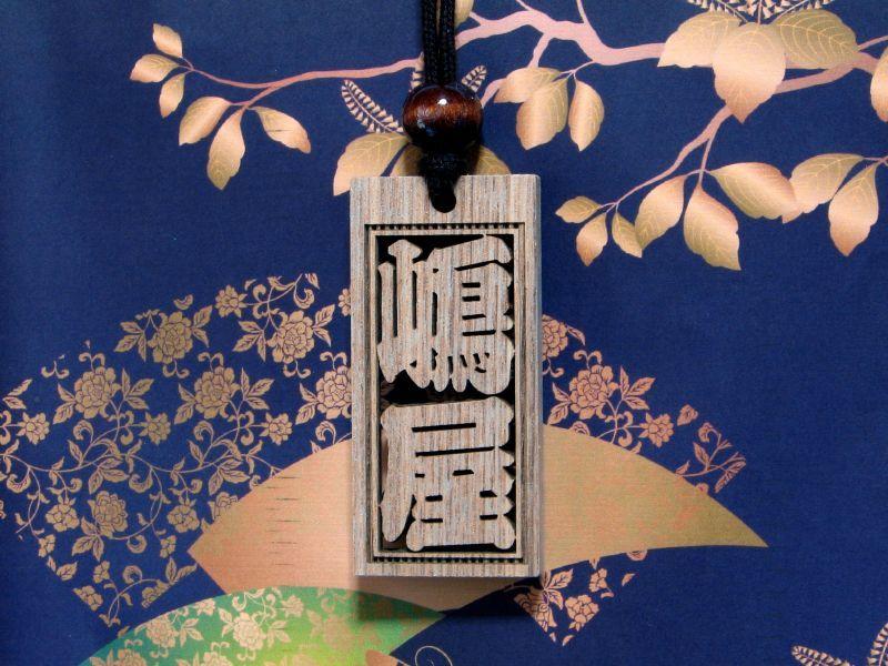 セン 大札 貫通彫刻 お祭り 木札 嶋屋