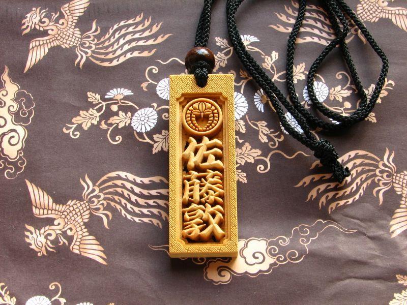 木札 お祭り 和風 武蔵野彫り 双龍