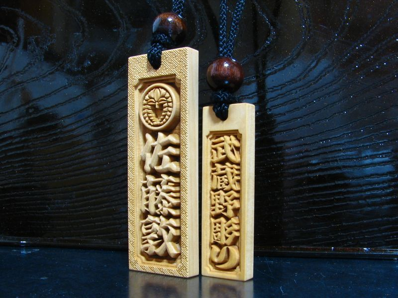 木札 嶋屋 武蔵野彫り 龍