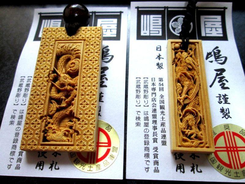 祭り 武蔵野彫り 木札 嶋屋