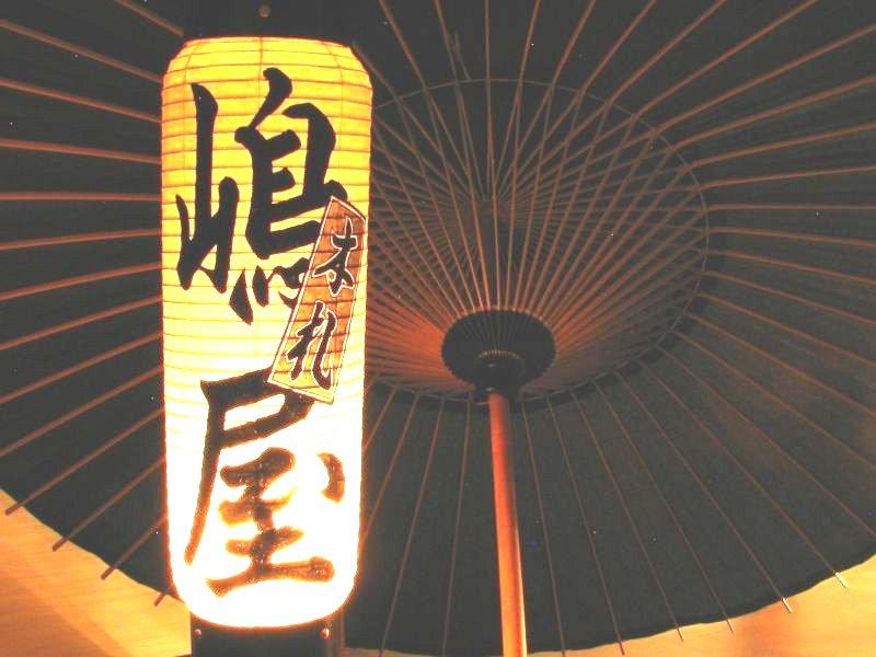 木札 名入れ お祭り 贈答 記念品 特注 嶋屋 武蔵野彫り