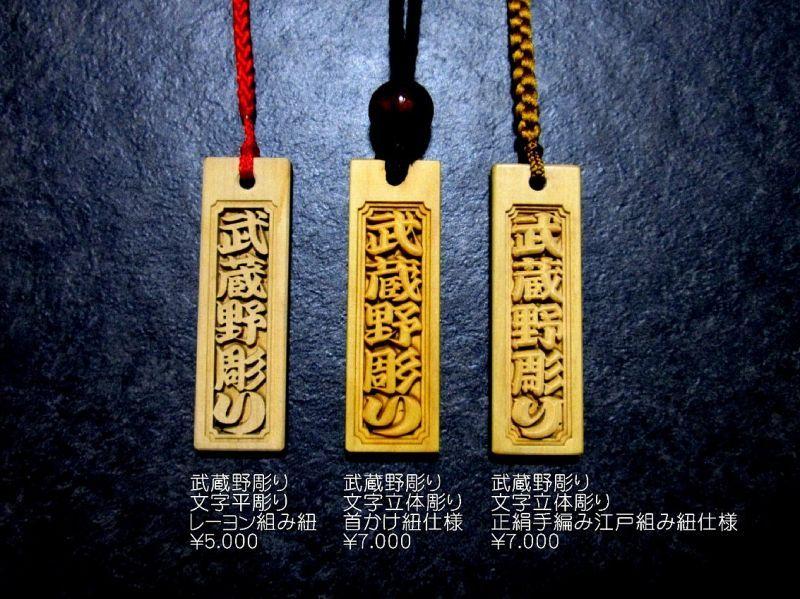 木札 祭り 武蔵野彫り 嶋屋