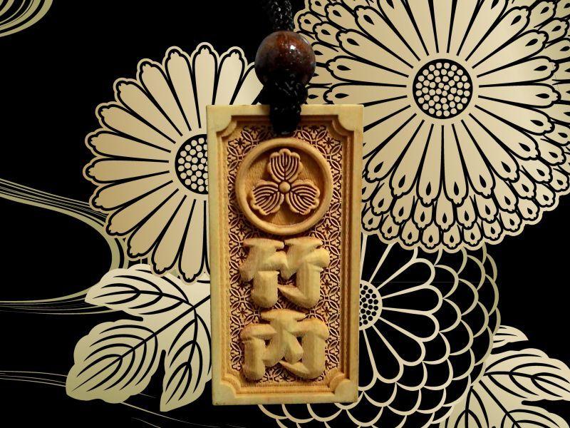 嶋屋 文字立体地紋彫り 木札