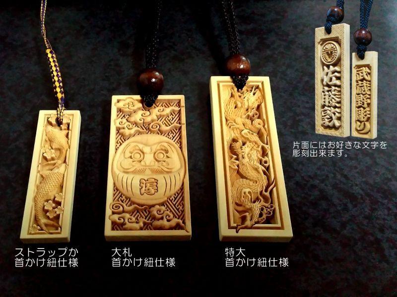 木札 嶋屋 武蔵野彫り 世界初の立体彫刻