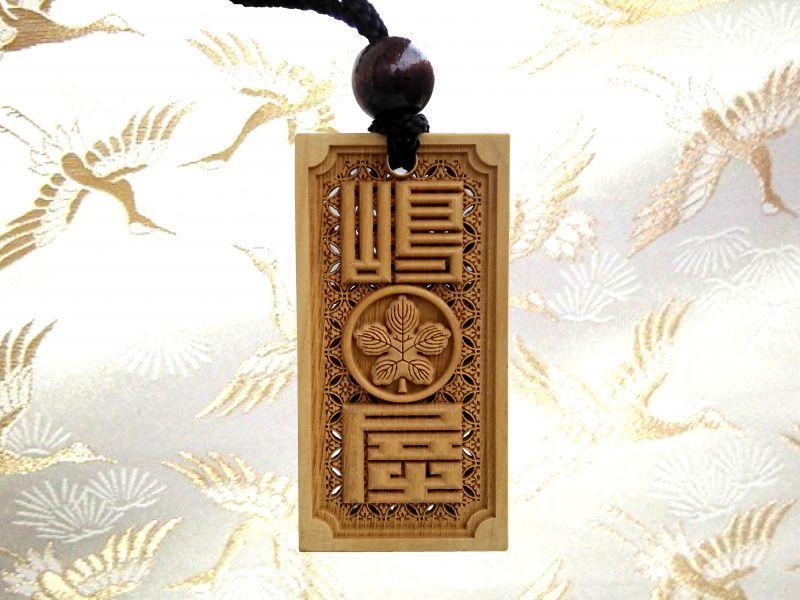 嶋屋 文字立体彫刻 地紋透かし彫り