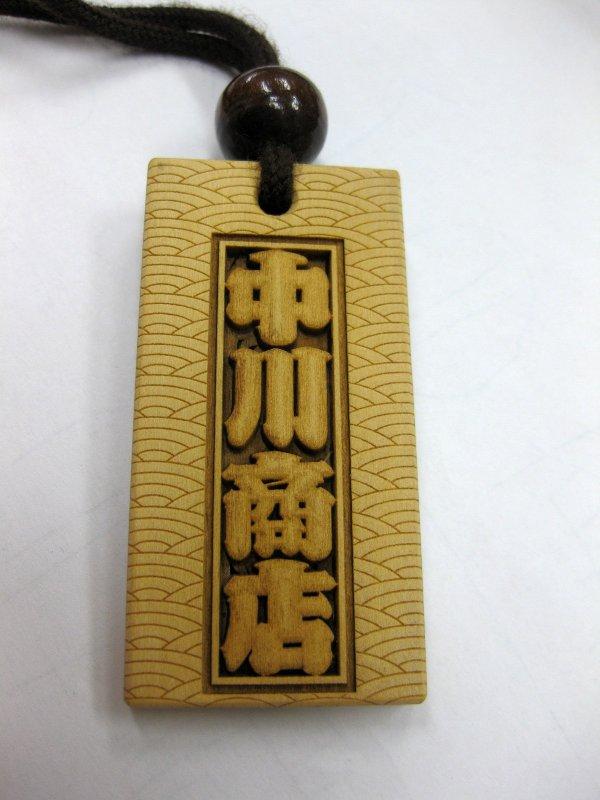 武蔵野彫り 大サイズ 特注品