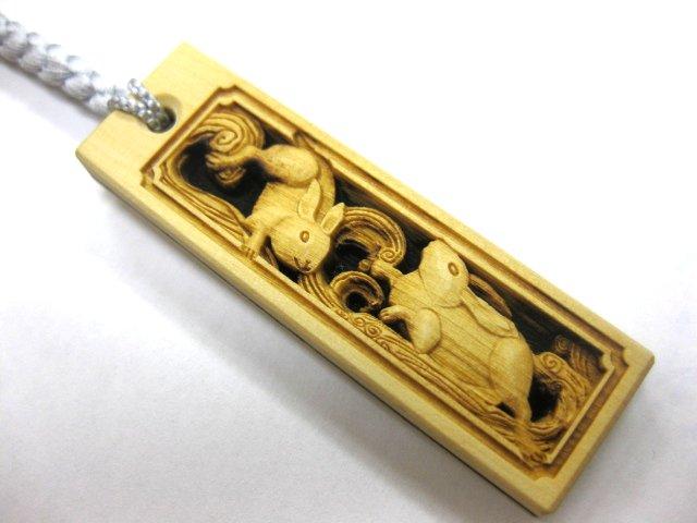 武蔵野彫り 兎 合木仕様