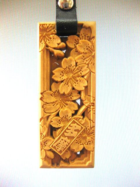 木札 チョーカー 武蔵野彫り ネックレス 桜大