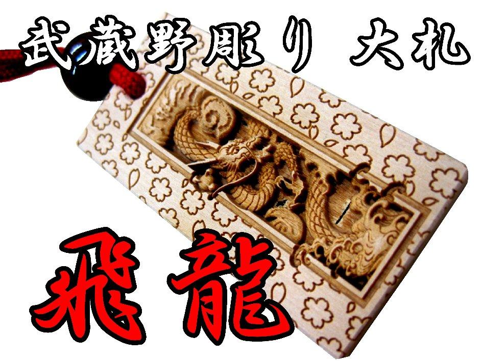 武蔵野彫り 大札 飛流