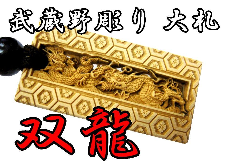 武蔵野彫り 大札 双龍