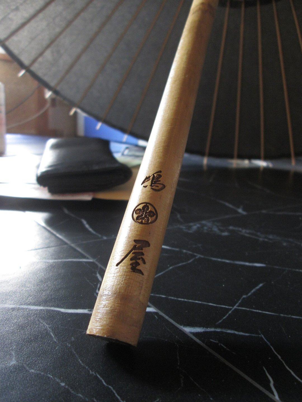 武蔵野彫りの嶋屋 名入れ番傘
