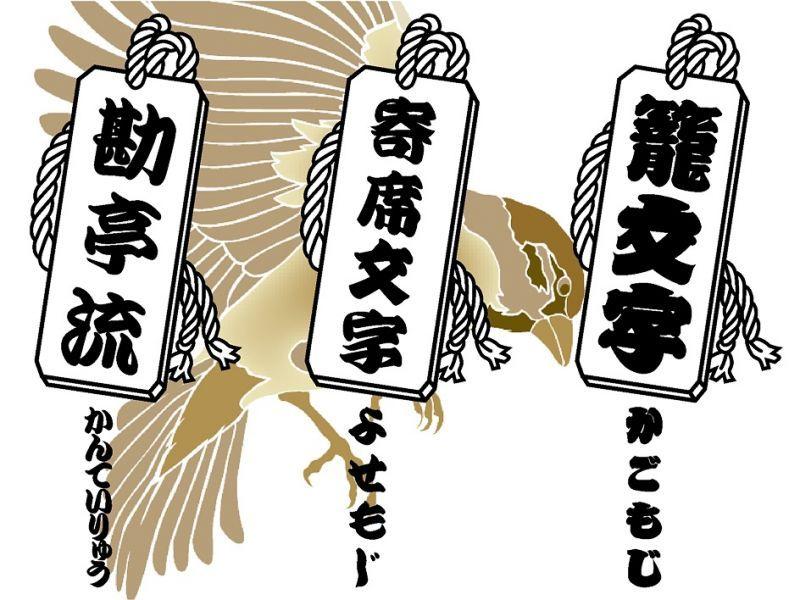 嶋屋 お祭り 木札 武蔵野彫り 昇り龍