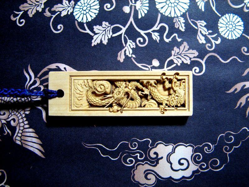 武蔵野彫り ツゲ 木札 飛龍