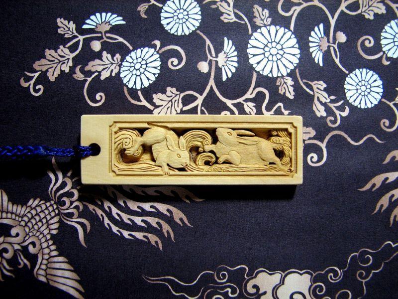 武蔵野彫り ツゲ 兎 木札