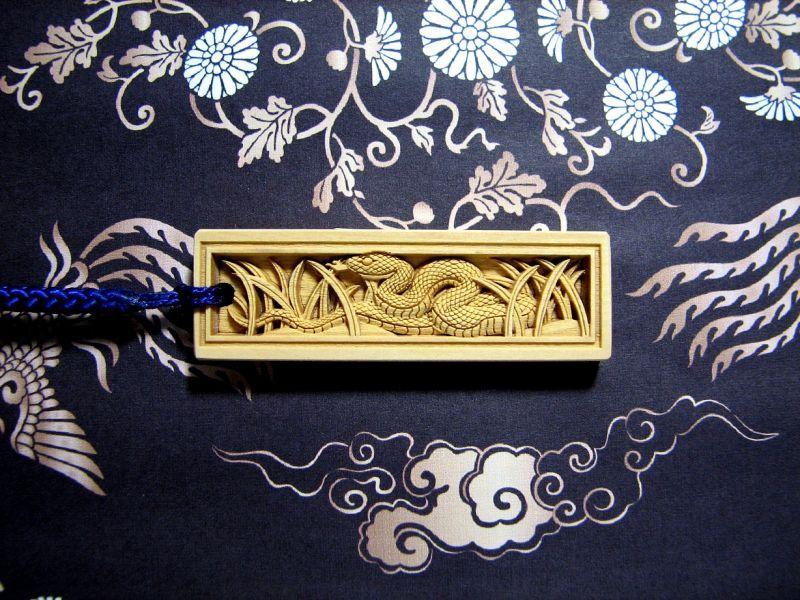 武蔵野彫り ツゲ 木札 お祭り 嶋屋 蛇