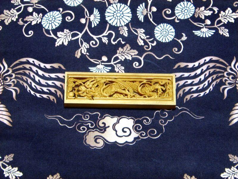 武蔵野彫り 木札 昇り龍 ツゲ 名入れ