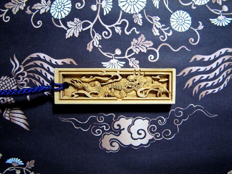 武蔵野彫り ツゲ 横龍 名入れ 木札