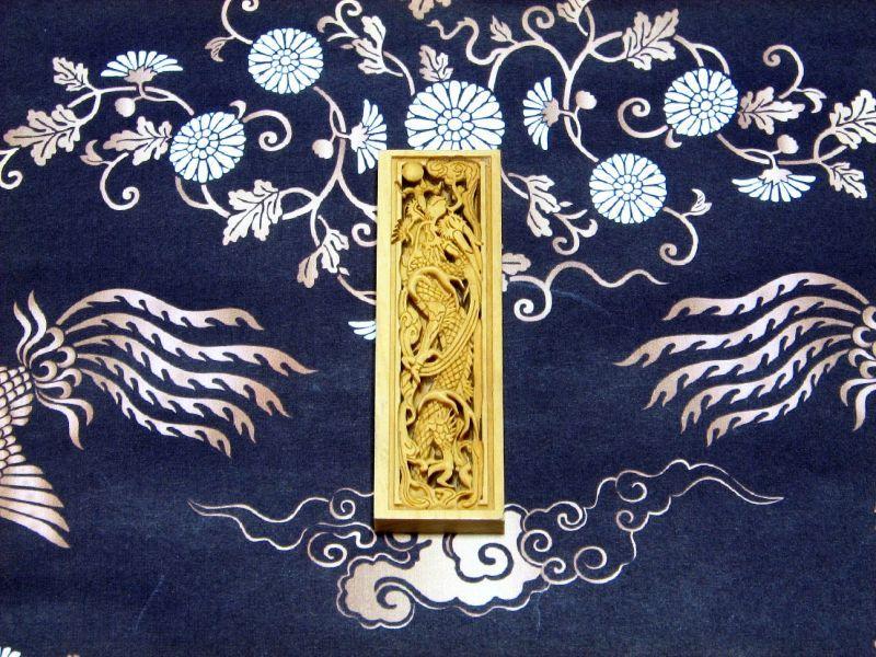 武蔵野彫り ツゲ 昇り龍