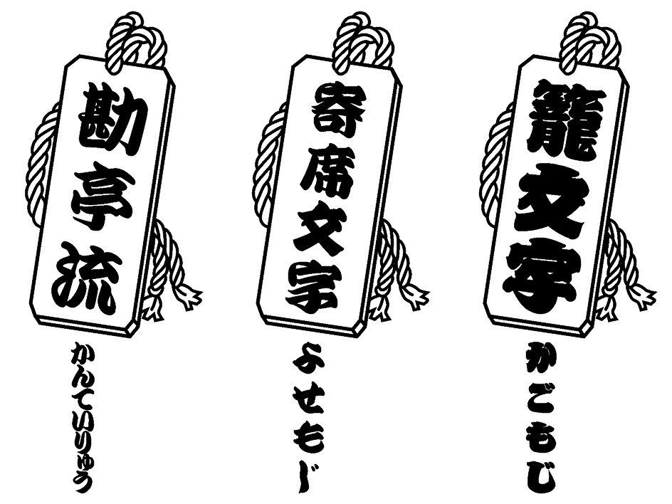 木札 嶋屋 書体見本