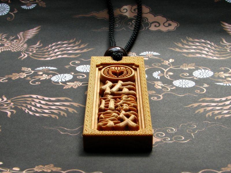 木札 双龍 武蔵野彫り 嶋屋
