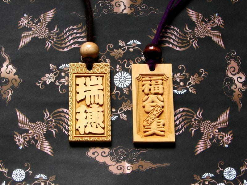 木札 お祭り ツゲ 大札 両面彫刻