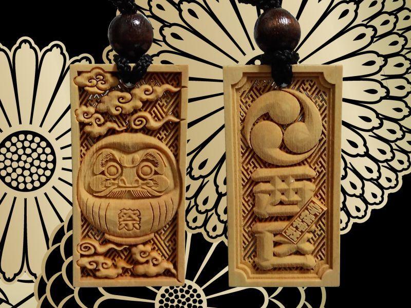 木札 達磨 嶋屋 武蔵野彫り