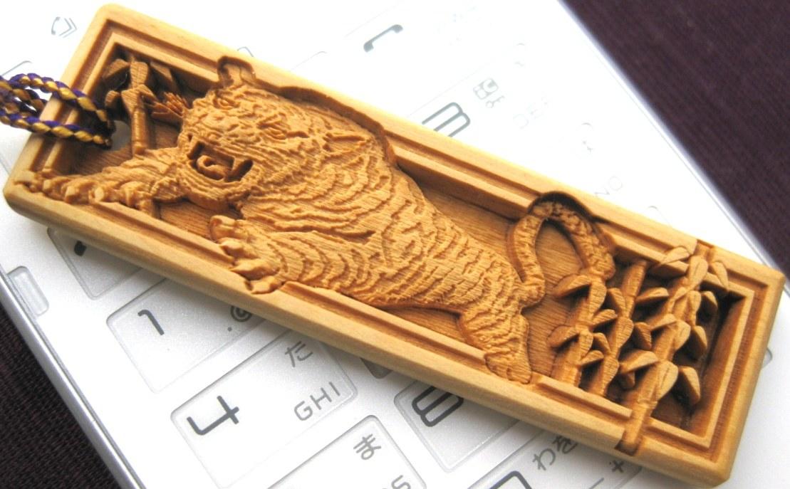 武蔵野彫り 立体彫刻木札 虎