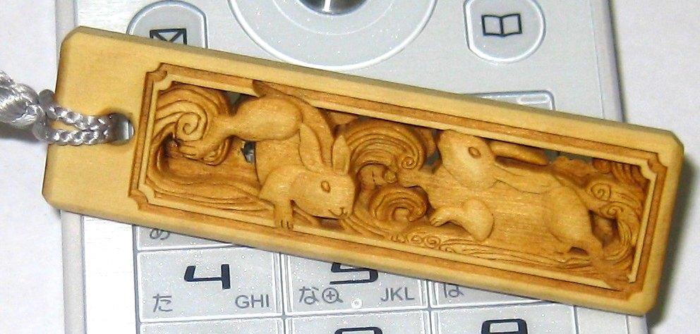 武蔵野彫り 立体彫刻木札 兎 ウサギ