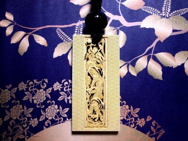 画像1: 武蔵野彫り 大札 昇り龍 ツゲ材仕様  (1)
