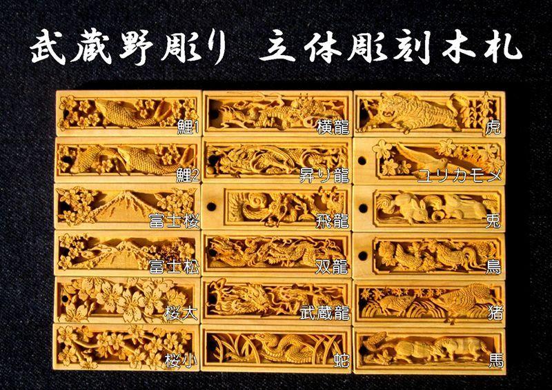 嶋屋 武蔵野彫り 木札 立体彫刻