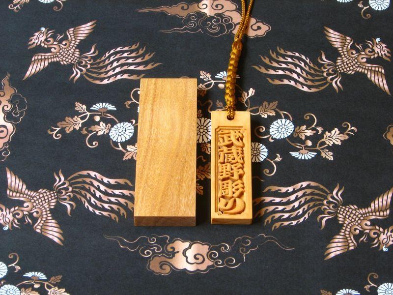 木札 名入れ 祭り 嶋屋 武蔵野彫り