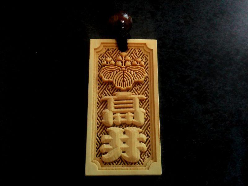 武蔵野彫り 木札 だるま 嶋屋 特注