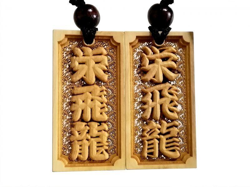 嶋屋 木札 地紋透かし彫り