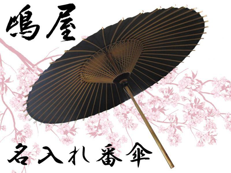嶋屋 名入れ番傘 日本土産 和風 贈答品