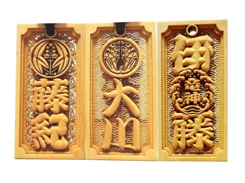 木札 名入れ 地紋透かし彫り