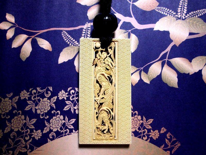 嶋屋 武蔵野彫り 昇り龍 お祭り 木札