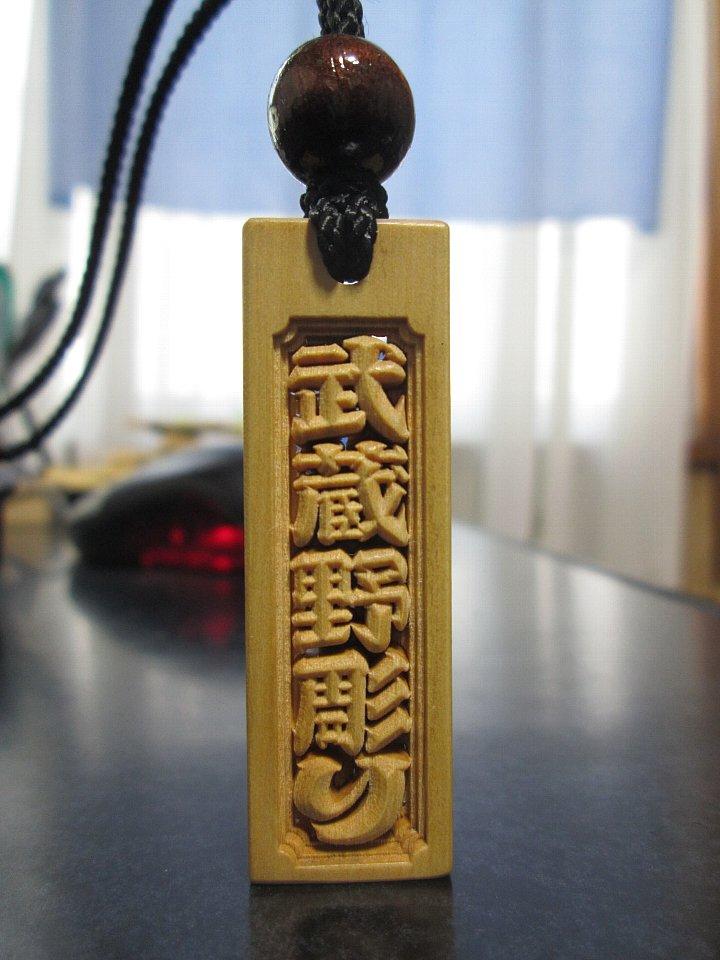 嶋屋 武蔵野彫り 木札 お祭り 文字立体
