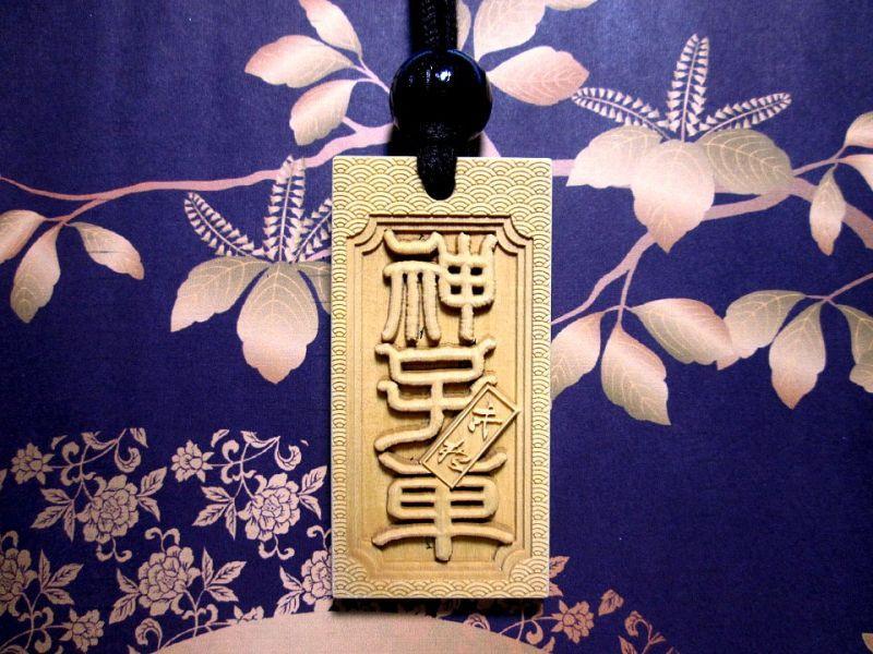 武蔵野彫り 大札 昇り龍 文字面 立体彫り